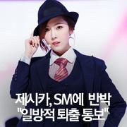 """제시카, SM에 전면 반박 """"일방적 퇴출 통보 받았다"""""""