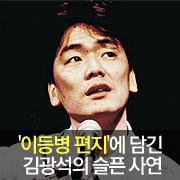 '이등병의 편지'에 담긴 김광석의 슬픈 사연