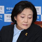 """박영선 """"원내대표직  그 짐을 내려놓는다"""""""
