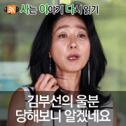 [사이다] 김부선의 울분, 당해보니 알겠네요