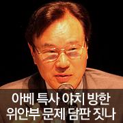 '아베 특사' 야치 방한 위안부·정상회담 담판 짓나