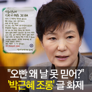 """""""오빤 왜 날 못 믿어?"""" '박근혜 조롱' 대자보 화제"""