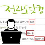 """""""<전라도닷컴> 해킹한 일베 대부분 학생... 착잡하다"""""""