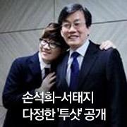 손석희-서태지  다정한 '투샷' 공개