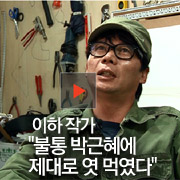 """이하 작가 """"불통 박근혜에  제대로 엿 먹였다"""""""
