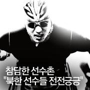 """""""북한 선수들 전전긍긍""""  참담한 선수촌"""