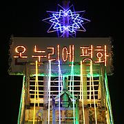 김포 '애기봉 등탑' 43년 만에 철거