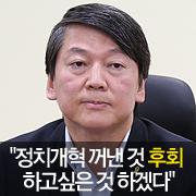 """안철수 """"정치개혁 꺼낸 것 후회... 하고싶은 것 하겠다"""""""