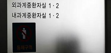 """'분신 경비원' 아내의 눈물 """"6000장 피부이식, 환각 증상"""""""
