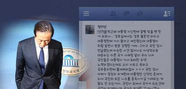 '온 가족이 정몽준 안티'라고 트위터 올리면 후보자비방죄?
