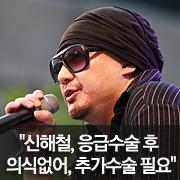 """""""신해철, 응급수술 후  의식 없어...추가 수술 필요"""""""