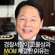 경찰서장이 고물상과 MOU 체결한 이유는?