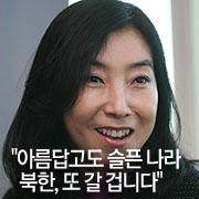 """""""아름답고도 슬픈 나라 북한, 또 갈 겁니다"""""""
