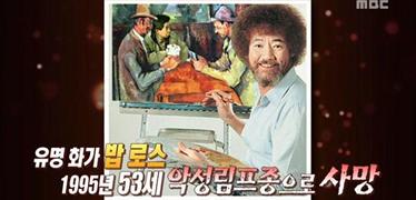 '노무현 비하' 사진 방송사가 고의로 사용?