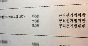 권선택 대전시장 선거캠프 선거법 위반 혐의 공판 열려