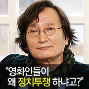 """""""영화인 왜 정치투쟁하냐고?  '이명박근혜' 동안 많이 참아"""""""