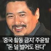 """'중국 활동 금지' 주윤발  """"돈 덜 벌어도 된다"""""""