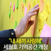 """""""내 새끼 사랑해"""" 서울시 세월호 기억공간 개장"""