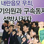 정당해산 판결 앞둔 진보당 전열 정비 돌입