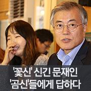 '꽃신' 신긴 문재인 의원 '곰신'들에게 답하다