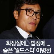 화장실에... 법정에 꼭꼭 숨은 '월드스타' 이병헌