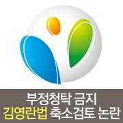 '부정청탁 금지'  김영란법 축소검토 논란