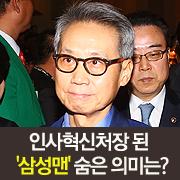 인사혁신처장 된 '삼성맨' 그 숨은 의미는?
