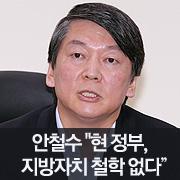 """칩거 끝낸 안철수 """"현 정부, 지방자치 철학 없다"""""""