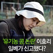 '유기농 콩 논란' 이효리  일베가 신고했다?