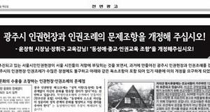 <조선일보>에  '광주인권헌장'  동성애 반대 광고
