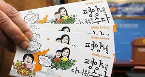 부산상의 '통일토크쇼' 대관 불허... 관련 단체 반발