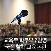 교육부, 학부모 7만명 동원 '박근혜 국정철학' 교육 논란