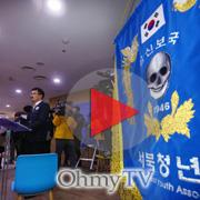 """""""서북청년단 폭력, 신변 위협 느꼈다"""""""