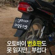 오토바이 번호판도 못 읽지만...부럽다