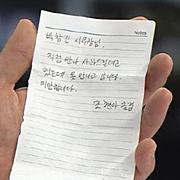 """조현아 '쪽지 사과문' 4줄 박 사무장 """"쪽지 읽고 참담"""""""