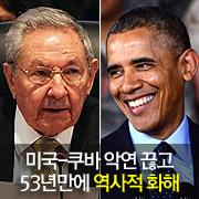 미국-쿠바, 악연끊고 53년만에 역사적 화해