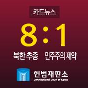 """""""북한 주체사상 추종"""" """"해산은 민주주의 제약"""""""