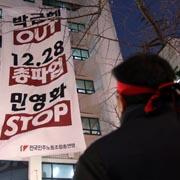 """'철도파업' 노조 무죄 """"이런 시국에 상식적인 판결"""""""