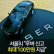"""서울시 """"우버 신고하면  최대 100만원 지급"""""""