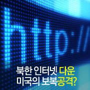 북한 인터넷 완전히 다운  미국의 보복공격?
