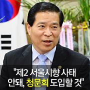 """""""제2 서울시향사태 안돼 인사청문회 도입하겠다"""""""