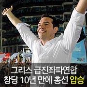그리스 급진좌파연합 창당 10년 만에 총선 압승