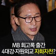 MB 회고록 출간  4대강·자원외교 자화자찬?