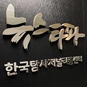 """""""<뉴스타파> 3년,  KBS 26년보다 의미 있어"""""""
