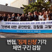 변협, '징계 신청' 기각  체면 구긴 검찰
