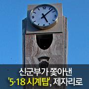신군부가 쫓아낸  '5·18 시계탑', 다시 제자리로