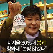 """대통령 지지율 30%대 붕괴 청와대 """"논평 않겠다"""""""