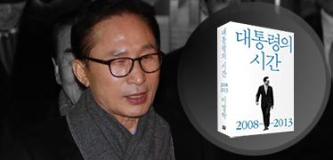 """""""자화자찬을 경계했다""""?  MB 마크맨의 회고록 검증"""