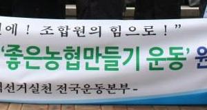 조합장 선거,  '대한민국 4대선거'