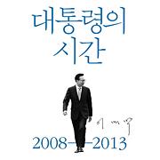 """""""MB 회고록 유감""""  청와대 공개비판"""